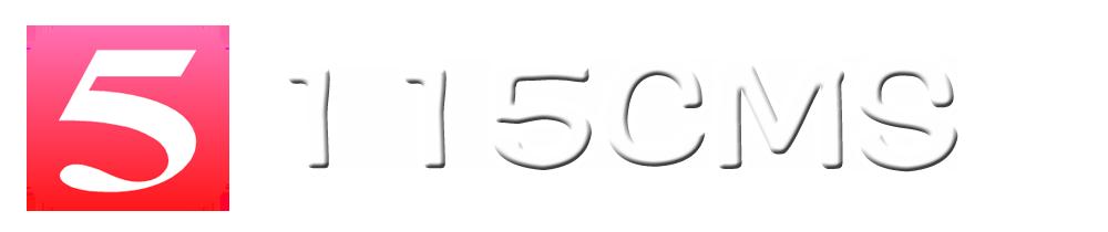115CMS综合内容管理系统