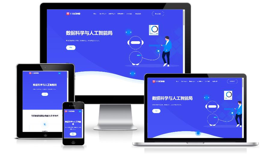 Data大气通用企业网站模板