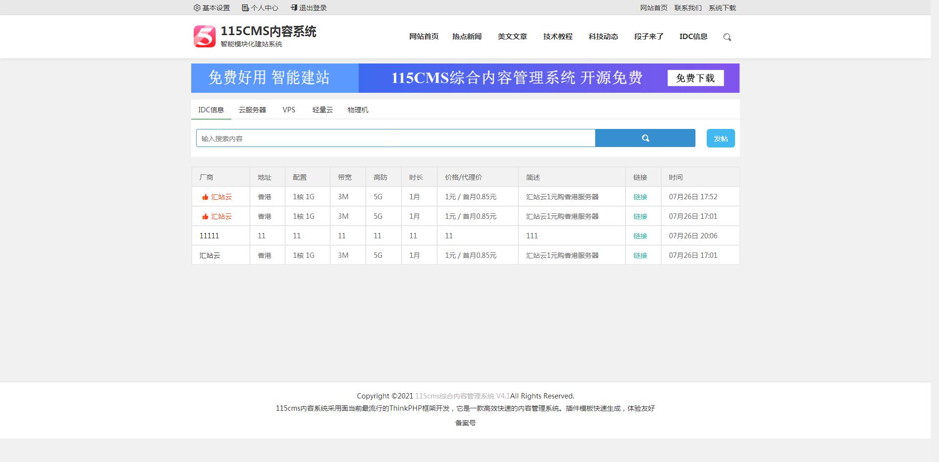 IDC信息 - 115cms综合内容管理系统