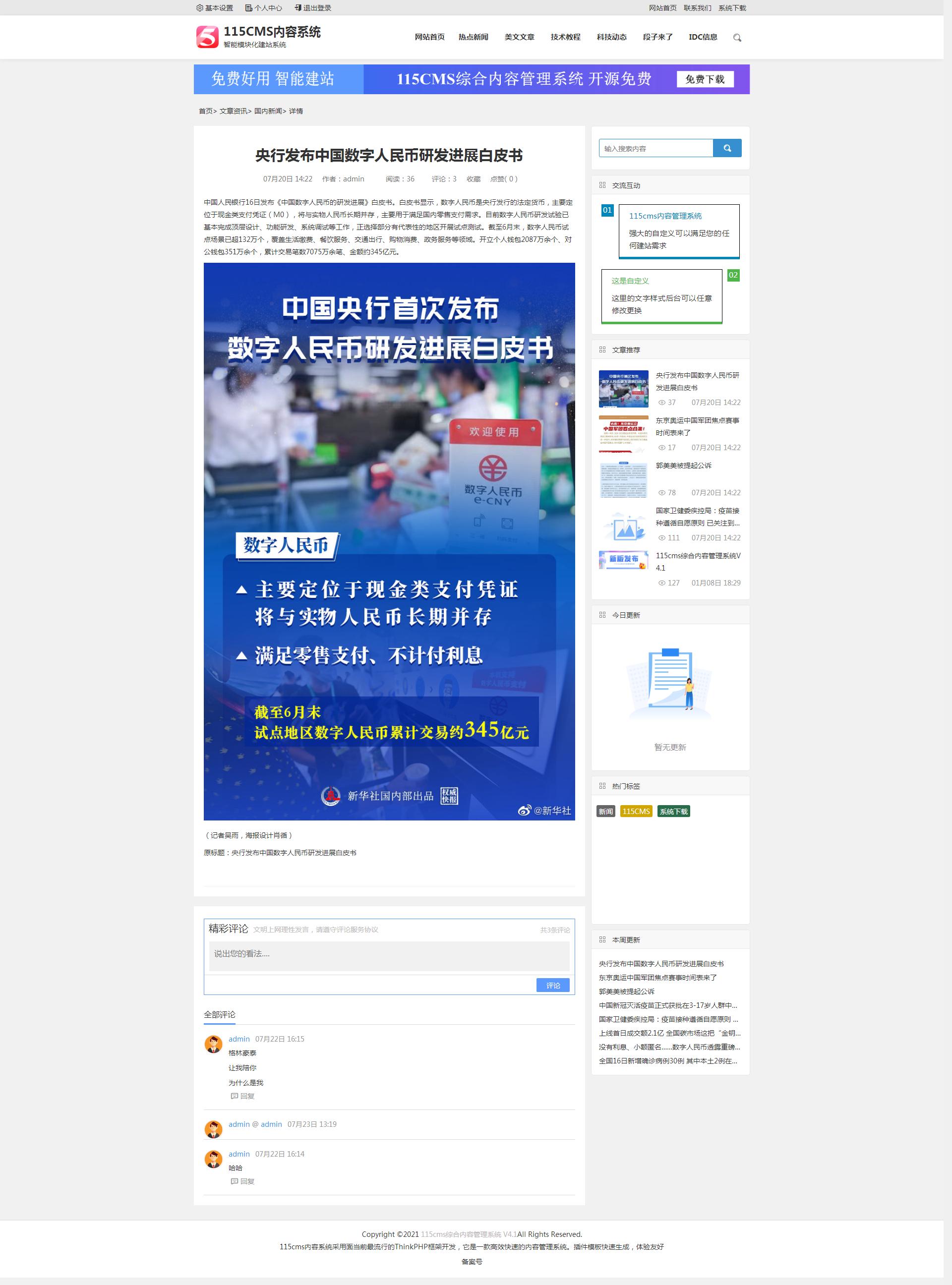央行发布中国数字人民币研发进展白皮书 - 115cms综合内容管理系统